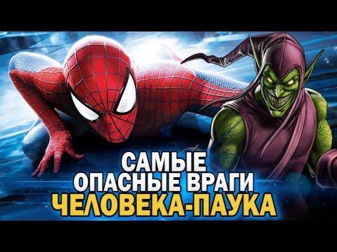 Человек-паук .Самые опасные враги Человека-Паука. Топ 10