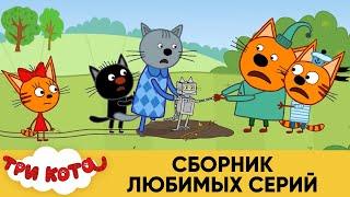 Три Кота Сборник любимых серий Мультфильмы для детей