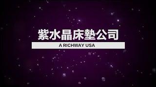 紫水晶床墊Richway Biomat 美國年度大會