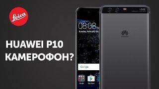 Подробный обзор Huawei P10 и P10 Plus