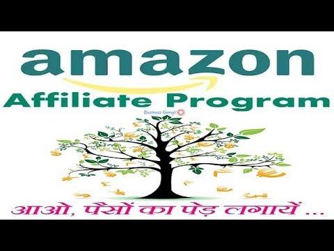 Amazon affiliate program | Amazon Affiliate marketing| flipkart Affiliate marketing &affiliate tips