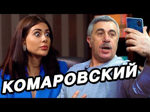 Доктор Комаровский | Коронавирус. Вред Инстамам. Прививки. Ходят слухи #68