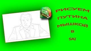 КАК НАРИСОВАТЬ КОМПЬЮТЕРНОЙ МЫШКОЙ ПРЕЗИДЕНТА РОССИЙСКОЙ ФЕДЕРАЦИИ Владимира Путина В SAI
