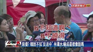 韓不知香港「反送中」 林濁水:嚇成這樣像話嗎-民視新聞