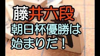 藤井聡太六段 朝日杯優勝は藤井劇場第2幕の始まりだ! 藤井聡太 動画 13