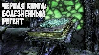 Skyrim ЧЕРНАЯ КНИГА СКРЫТНЫЙ УБИЙЦА