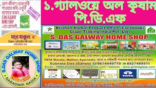 GALWAY ALL KRISHAM PRODUCT BENGALI PDF(CONTACT-9332980913,8509079631)