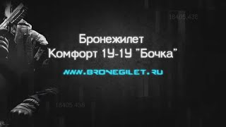 Бронежилет Комфорт 1У-1У