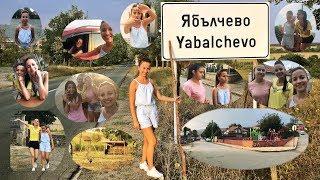 Bulgaristan'daki Köyüm   Yabalchevo / Burgas