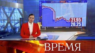"""Выпуск программы """"Время"""" в 21:00 от 30.03.2020"""