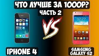 Что лучше за 1000 рублей   IPhone 4 или Samsung Galaxy S2  часть 2   сравнение и итоги. ПДФ 14.2