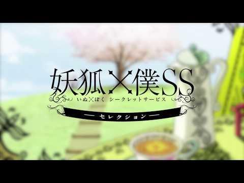 「妖狐×僕SS」セレクト再放送 番組告知CM(60秒)