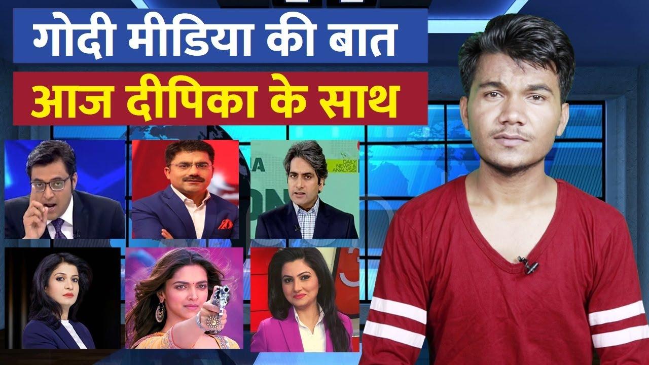 Godi Media and Deepika Padukon   Ravish Kumar Vs Godi Media   Debate Analysis By Rakesh Kumar