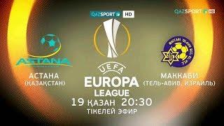 «QAZSPORT» телеарнасы «Астана» - «Маккаби» Тель-Авив футбол кездесуін тікелей эфирде көрсетеді