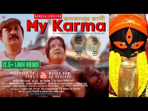 MY KARMA || Kolkata'R Kali || A Film through KORAK DAY