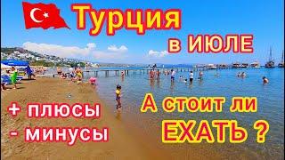 Отдых в Турции в ИЮЛЕ 2021 Стоит ли лететь Все плюсы и минусы