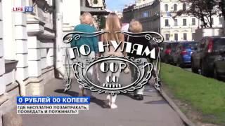 видео Бесплатный вход в музеи Санкт-Петербурга