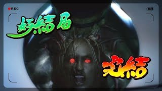 【Switch-惡靈古堡啟示2 | 尼亞斯】EP9-好結局!正式完結!