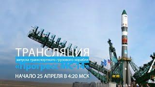 Трансляция запуска грузового корабля «Прогресс МС-14»