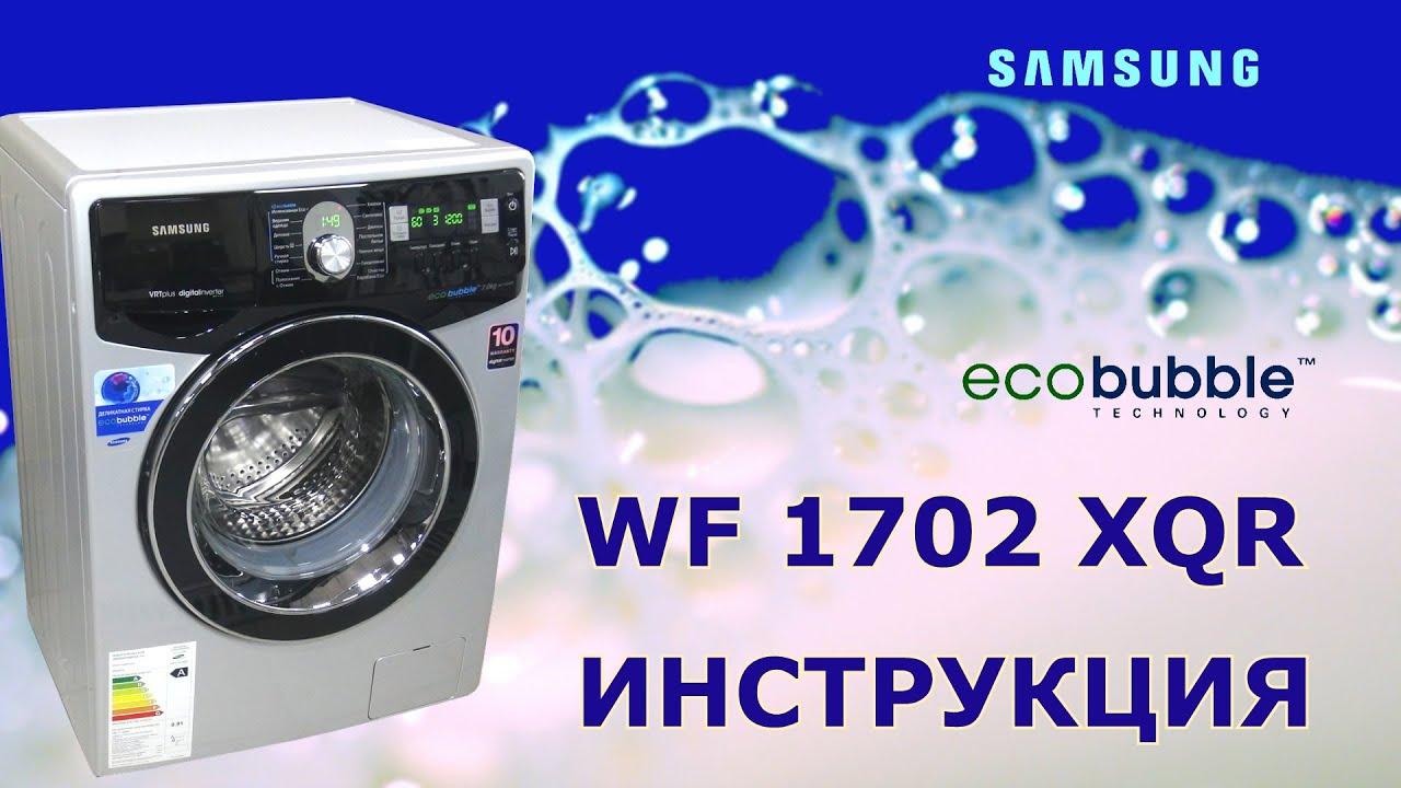 Стиральная Машина Samsung Wf-F1061 Инструкция