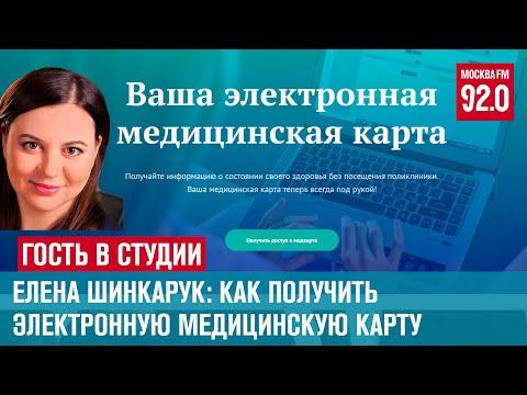 Электронная медицинская карта - Москва FM