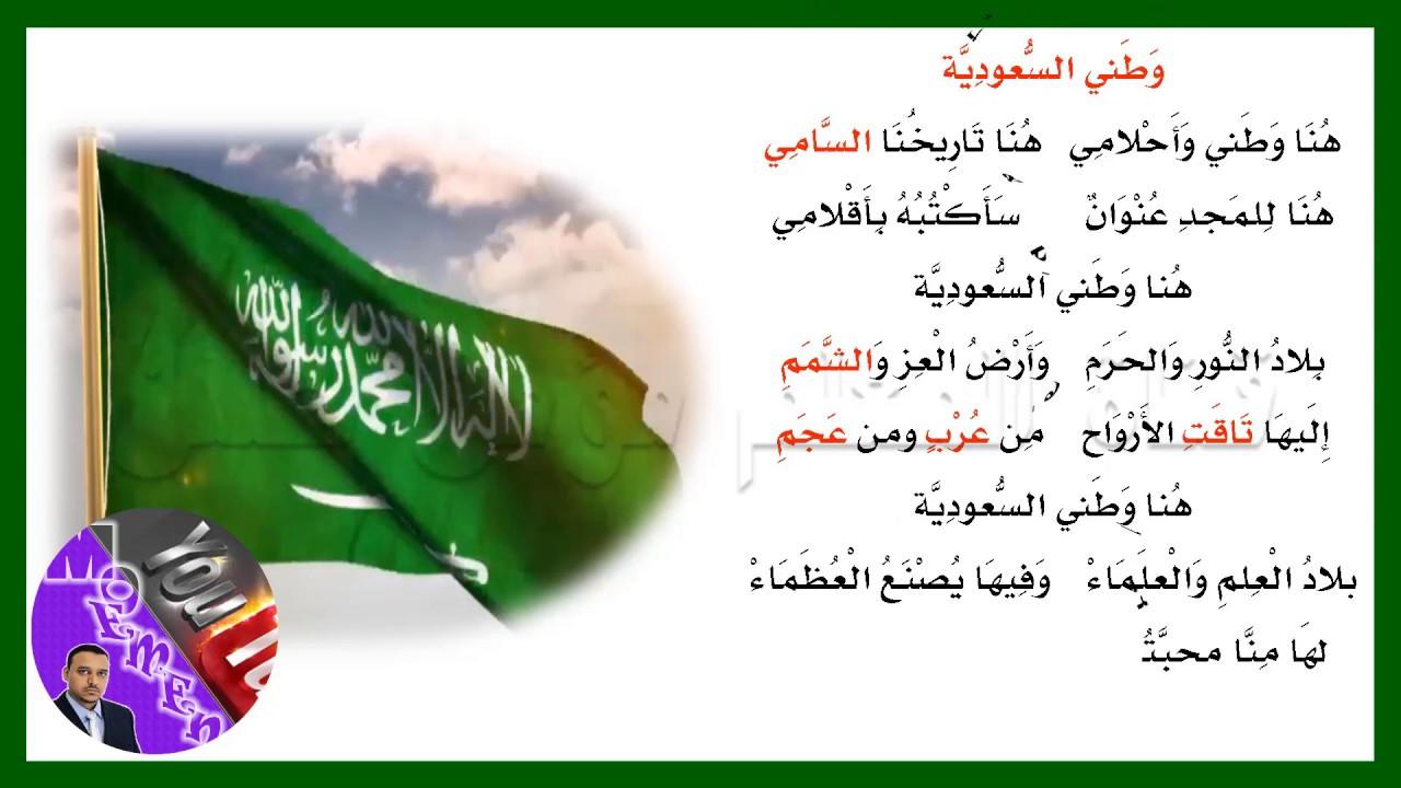 نشيد وطني السعودية صف ثاني مكرر ومميز المنهج المطور Youtube