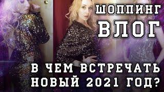 Что надеть на Новый год 2021 быка Лучшие новогодние наряды Шоппинг влог KsutaLova