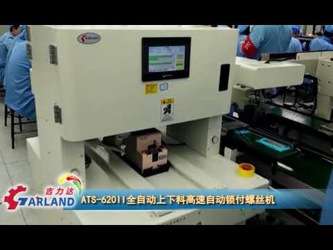 Introduction Of Garland Industrial Equipment Co., Ltd  | Automatic Screw Fastening Machine |