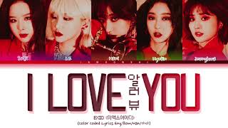 """EXID (이엑스아이디) - """"I LOVE YOU (알러뷰)"""" [Color Coded Ly…"""