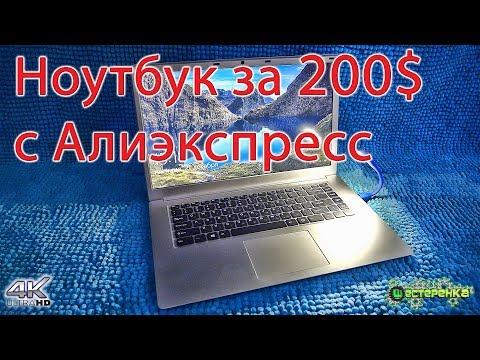 Ноутбук за 200$ с Алиэкспресс