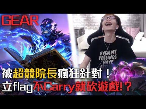 【Gear】這把不Carry就砍遊戲?花輪雷茲讓你知道什麼叫做痛!