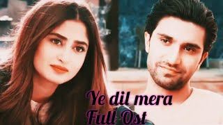 Ye dil mera Full Ost hum tv drama full lyrics complete ost