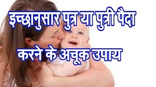 पुत्र या पुत्री पैदा करने के अचूक उपाय the sure way to create a son or daughter