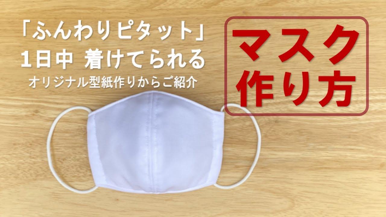 型紙 マスク 作り方 きれい