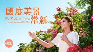 敬拜詩歌MV《國度美景常新》【英音中字】