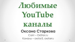 Любимые YouTube каналы - Книги, Кулинария, Саморазвитие, Ведение дневников, Путешествия и др.