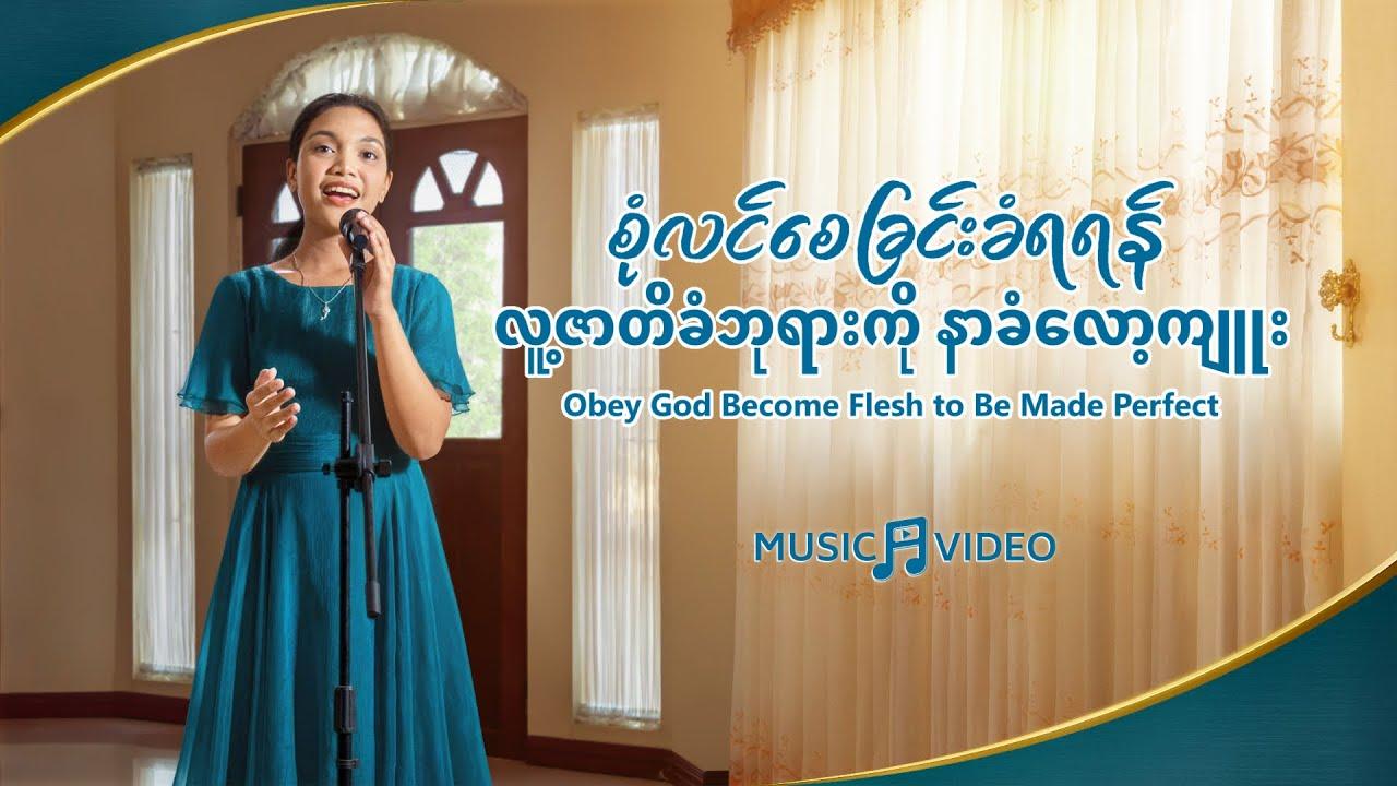 မြန်မာ ဓမ္မတေးစု - စုံလင်စေခြင်းခံရရန် လူ့ဇာတိခံဘုရားကို နာခံလော့ကျူး