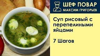 Суп рисовый с перепелиными яйцами . Рецепт от шеф повара Максима Григорьева