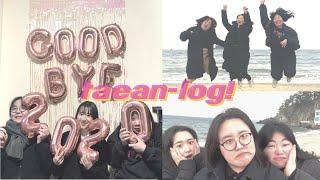 [curtebe vlog] 태안 여행코스 공개! (fe…
