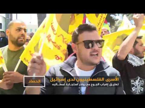الأسرى الفلسطينيون.. تعليق إضراب الجوع مع بوادر استجابة لمطالبه  - 00:21-2017 / 5 / 28