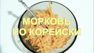 Морковь по корейски видео рецепт