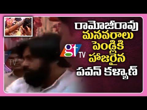Hero Pawan Kalyan attends Ramoji Rao Granddaughter Marriage  GT TV