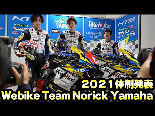 2021年度 Webike Team Norick Yamaha 体制発表会