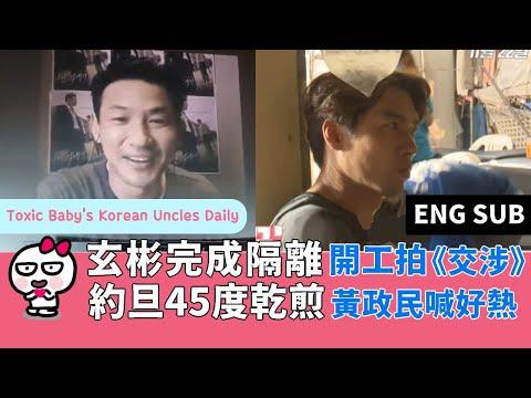 "(ENG SUB) 玄彬初出道談演員夢 眼神超真摯,可他兒時夢想卻竟是..? Hyun Bin talks about his childhood dreams - Drama ""Ireland""Kaynak: YouTube · Süre: 2 dakika6 saniye"