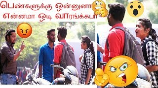 Harassing a Girl in Public|PRANK |Mersalaayitten|Prank video#1|puthuaayudham
