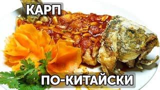 Карп по-китайски в кисло-сладком соусе | Готовим вместе - Деликатеска.ру