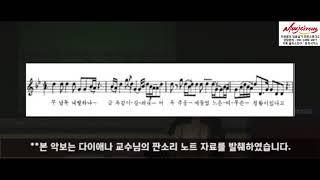 춘향가 中 무남독녀 딸하나_음악임용 악곡암기