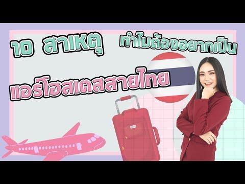 [ชีวิตติดแอร์] 10 ข้อดีของการเป็นแอร์โฮสเตสสายไทย ที่หลายคนไม่รู้!! l MeenaME