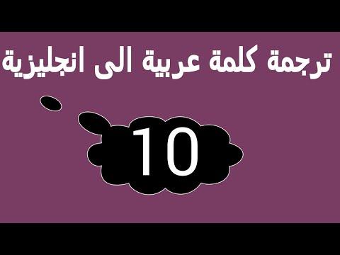 ترجمة كلمة منور بالانجليزي Youtube