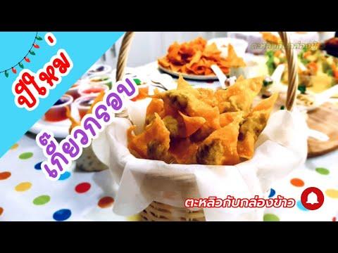 ปีใหม่ : เกี๊ยวกรอบ : อาหารปีใหม่ : เมนูปีใหม่ : ทานเล่น : เมนูปาร์ตี้ : เลี้ยงปีใหม่ : Thai Kitchen